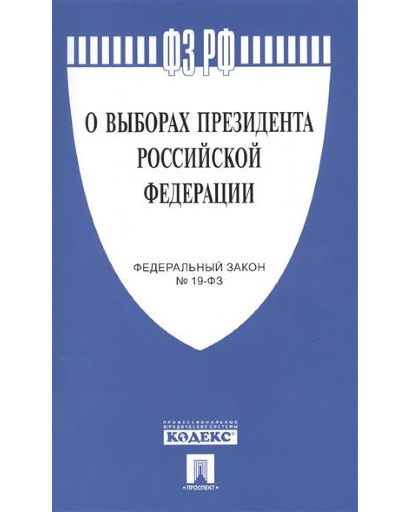 Презентация конституция рф - основной закон государства