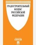Градостроительный кодекс Российской Федерации по состоянию на 01 июня 2017 года с таблицей изменений (новая редакция). Законы и Кодексы