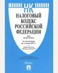 Налоговый кодекс Российской Федерации. Части первая и вторая. По состоянию на 1 июня 2017 года (с таблицей изменений)