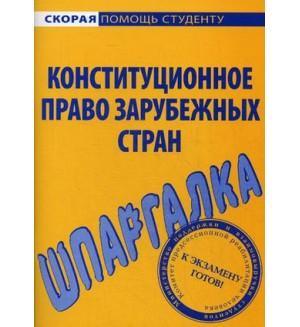 Шпаргалка по конституционному праву зарубежных стран. Скорая помощь студенту