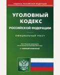 Уголовный кодекс Российской Федерации. По состоянию на 2 октября 2017 года. Кодексы Российской Федерации