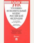 Уголовно-исполнительный кодекс Российской Федерации. По состоянию на 5 октября 2017 года + сравнительная таблица изменений. Кодексы Российской Федерации