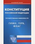 Конституция Российской Федерации. Гимн Российской Федерации. Герб Российской Федерации. Флаг Российской Федерации. Основной закон