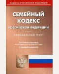 Семейный кодекс Российской Федерации. По состоянию на 2 октября 2017 года. Кодексы Российской Федерации