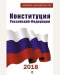 Конституция Российской Федерации 2018. Новейшее законодательство