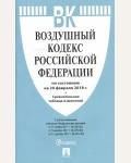 Воздушный кодекс Российской Федерации по состоянию на 20 февраля 2018 г. + Сравнительная таблица изменений