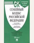 Семейный кодекс Российской Федерации с путеводителем по судебной практике по состоянию на 20 февраля 2018 г. + Сравнительная таблица изменений