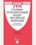 Уголовно-исполнительный кодекс Российской Федерации. По состоянию на 01 марта 2017 г. Кодексы Российской Федерации