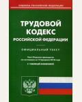 Трудовой кодекс Российской Федерации. По состоянию на 15 февраля 2018 года. С таблицей изменений. Кодексы Российской Федерации