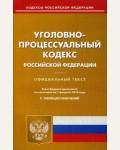 Уголовно-процессуальный кодекс Российской Федерации. По состоянию на 1 февраля 2018 года. С таблицей изменений. Кодексы Российской Федерации
