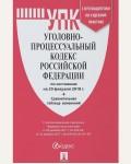 Уголовно-процессуальный кодекс Российской Федерации по состоянию на 15.03.2018 г. Законы и Кодексы