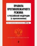 Правила противопожарного режима в Российской Федерации (с приложениями). Текст с изменениями и дополнениями на 2018 год. Актуальное законодательство