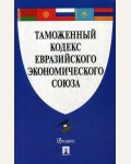 Таможенный кодекс Евразийского экономического союза.