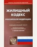 Жилищный кодекс Российской Федерации. По состоянию на 20 мая 2018 года. Кодексы Российской Федерации