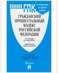 Гражданский процессуальный кодекс Российской Федерации по состоянию на 5 марта 2018 года с таблицей изменений и с путеводителем по судебной практике. Кодексы Российской Федерации