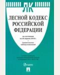 Лесной кодекс Российской Федерации по состоянию на 20 апреля 2018 с таблицей изменений. Кодексы Российской Федерации