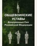 Общевоинские уставы Вооруженных Сил Российской Федерации.