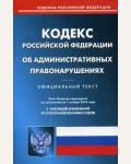 Кодекс Российской Федерации об административных правонарушениях. По состоянию на 1 ноября 2018 года. Кодексы Российской Федерации