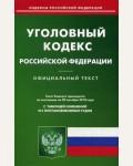Уголовный кодекс Российской Федерации. По состоянию на 20 октября 2018 года. С таблицей изменений и с постановлениями судов. Кодексы Российской Федерации