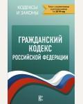 Гражданский Кодекс Российской Федерации. Текст с изменениями и дополнениями на 2019 год. Кодексы и законы