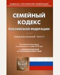 Семейный кодекс Российской Федерации. По состоянию на 1 ноября 2018 года. Кодексы Российской Федерации