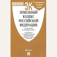 Земельный кодекс Российской Федерации по состоянию на 10 февраля 2019 года. С путеводителем по судебной практике и сравнительной таблицей последних изменений