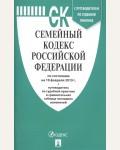 Семейный кодекс Российской Федерации по состоянию на 10 февраля 2019 года. С путеводителем по судебной практике и сравнительной таблицей последних изменений