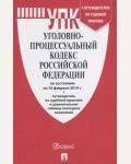 Уголовно-процессуальный кодекс Российской Федерации по состоянию на 10 февраля 2019 года. С путеводителем по судебной практике и сравнительной таблицей последних изменений