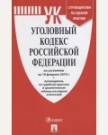 Уголовный кодекс Российской федерации по состоянию на 10 февраля 2019 года. С путеводителем по судебной практике и таблицей изменений