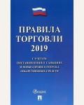 Правила торговли 2019 с учетом постановления о санкциях и новых правил отпуска лекарственных средств