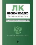 Лесной кодекс Российской Федерации. Текст с последними изменениями и дополнениями на 2019 год. Актуальное законодательство
