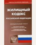 Жилищный кодекс Российской Федерации. По состоянию на 1 марта 2019 года. С таблицей изменений и с постановлениями судов. Кодексы Российской Федерации