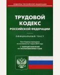 Трудовой кодекс Российской Федерации. По состоянию на 1 марта 2019 года. Кодексы Российской Федерации