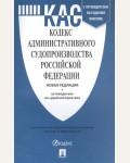 Кодекс административного судопроизводства Российской Федерации. Новая редакция + путеводитель по судебной практике