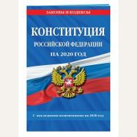 Конституция Российской Федерации на 2020 год. С последними изменениями на 2020 год.