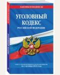 Уголовный кодекс Российской Федерации. Текст с изменениями и дополнениями на 1 октября 2019 года. Законы и кодексы
