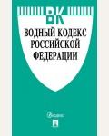 Водный кодекс Российской Федерации по состоянию на 01.11.2019 года + Сравнительная таблица изменений.