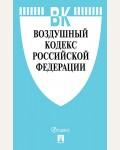 Воздушный кодекс Российской Федерации по состоянию на 01.11.2019 года + сравнительная таблица изменений.