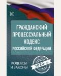 Гражданский процессуальный Кодекс Российской Федерации на 2020 год. Кодексы и законы