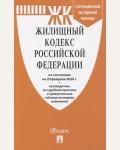 Жилищный кодекс Российской Федерации по состоянию на 20.02.20 с таблицей изменений и с путеводителем по судебной практике.