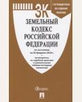 Земельный кодекс Российской Федерации по состоянию на 20.02.20 с таблицей изменений и с путеводителем по судебной практике.
