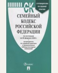 Семейный кодекс Российской Федерации по состоянию на 20.02.2020 год с таблицей изменений и с путеводителем по судебной практике.