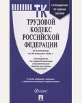 Трудовой кодекс Российской Федерации по состоянию на 20.02.2020 год с таблицей изменений и с путеводителем по судебной практике.
