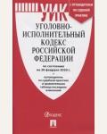 Уголовно-исполнительный кодекс Российской Федерации по состоянию на 20.02.2020 год с таблицей изменений и с путеводителем по судебной практике.