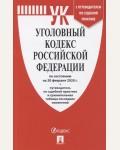 Уголовный кодекс Российской Федерации по состоянию на 20.02.2020 год с таблицей изменений и с путеводителем по судебной практике.