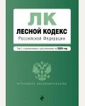 Лесной кодекс Российской Федерации. Текст с изменениями и дополнениями на 2020 год. Актуальное законодательство