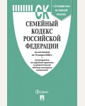 Семейный кодекс Российской Федерации по состоянию на 15.03.2020 с таблицей изменений и с путеводителем по судебной практике.