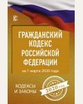 Гражданский Кодекс Российской Федерации на 1 марта 2020 года. Кодексы и законы