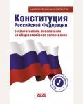 Конституция Российской Федерации с изменениями, внесенными на общероссийское голосование 2020. Новейшее законодательство