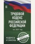 Трудовой Кодекс Российской Федерации на 2021 год. Кодексы и законы